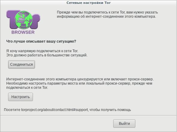 Tor browser запоминать пароли для сайтов гирда почта в tor browser